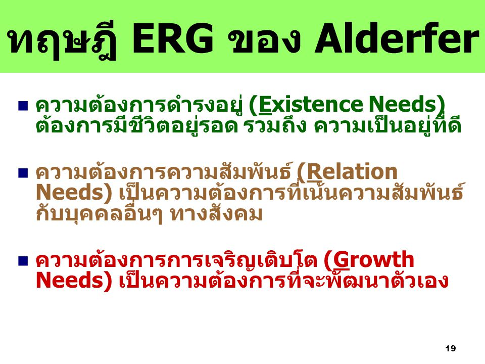 ทฤษฎี ERG ของ Alderfer ความต้องการดำรงอยู่ (Existence Needs) ต้องการมีชีวิตอยู่รอด รวมถึง ความเป็นอยู่ที่ดี