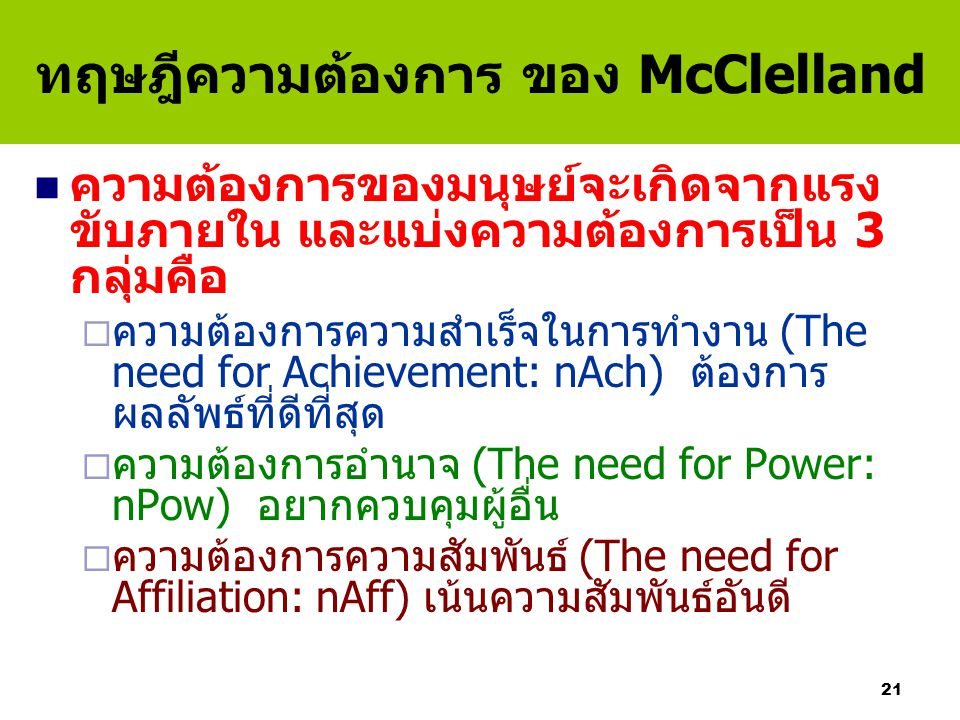 ทฤษฎีความต้องการ ของ McClelland