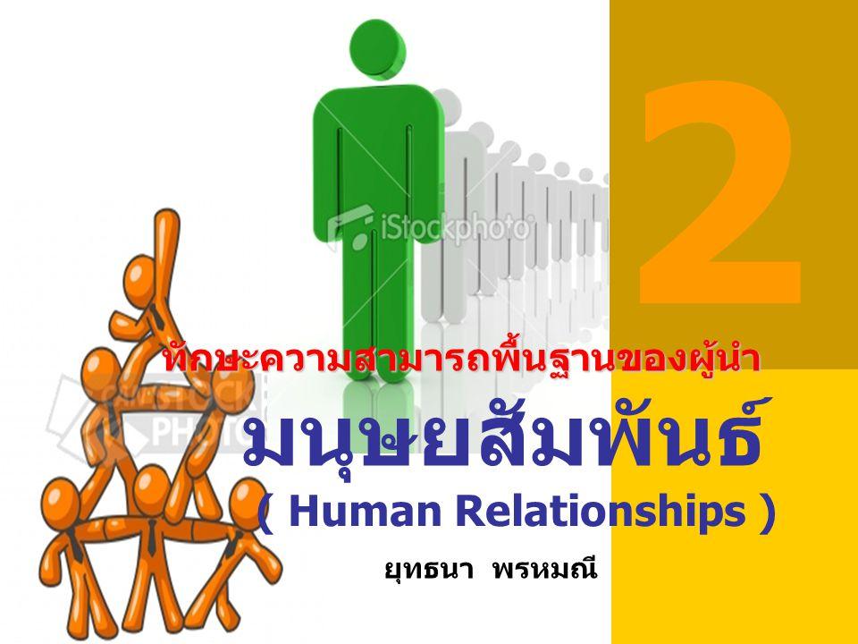 ( Human Relationships )