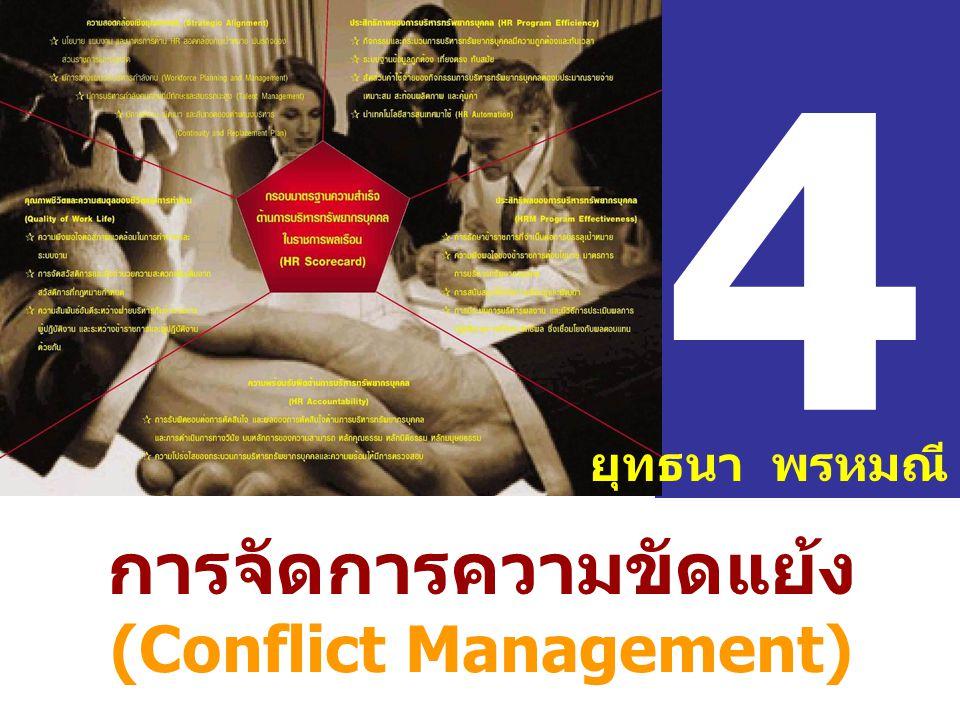 การจัดการความขัดแย้ง (Conflict Management)