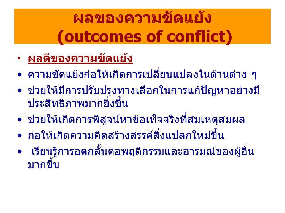ผลของความขัดแย้ง (outcomes of conflict)