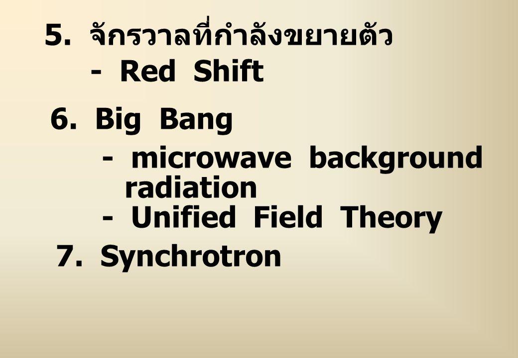 5. จักรวาลที่กำลังขยายตัว