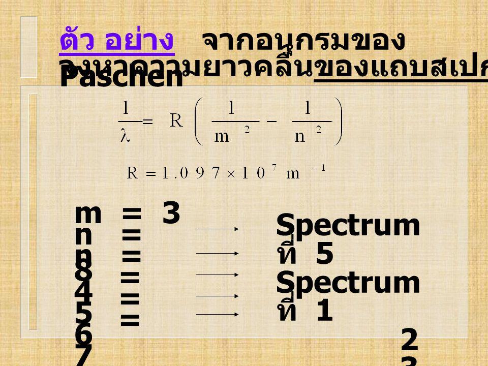 ตัว อย่าง จากอนุกรมของ Paschen
