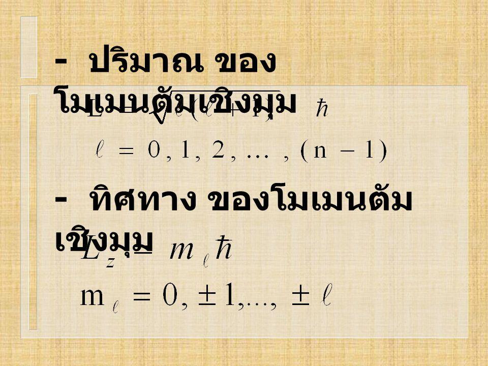 - ปริมาณ ของโมเมนตัมเชิงมุม
