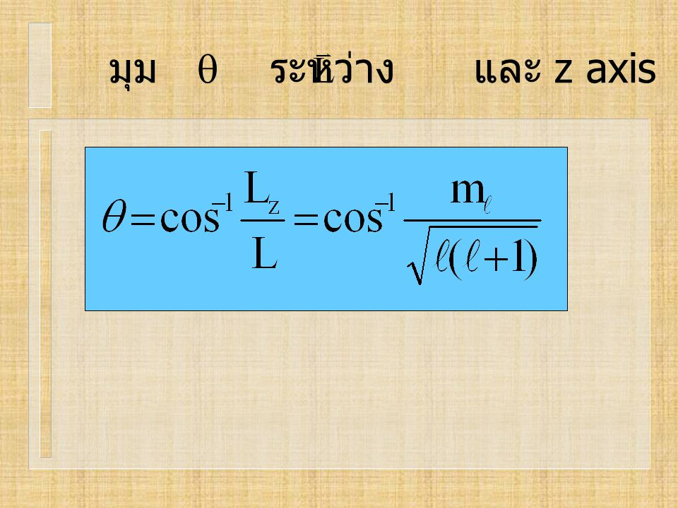 มุม q ระหว่าง และ z axis