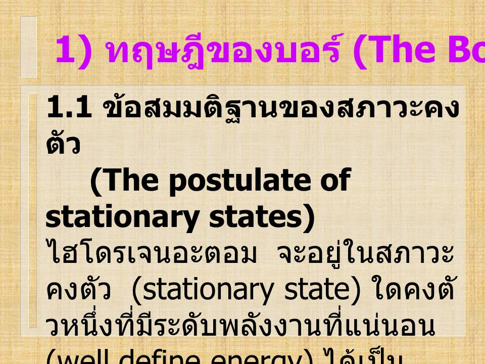 1) ทฤษฎีของบอร์ (The Bohr Theory)