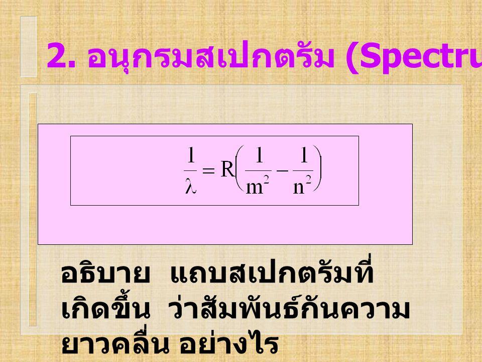 2. อนุกรมสเปกตรัม (Spectrum series)