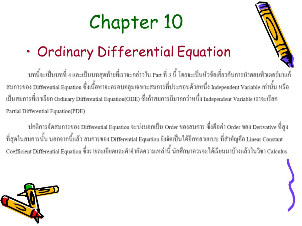 Chapter 10 Ordinary Differential Equation