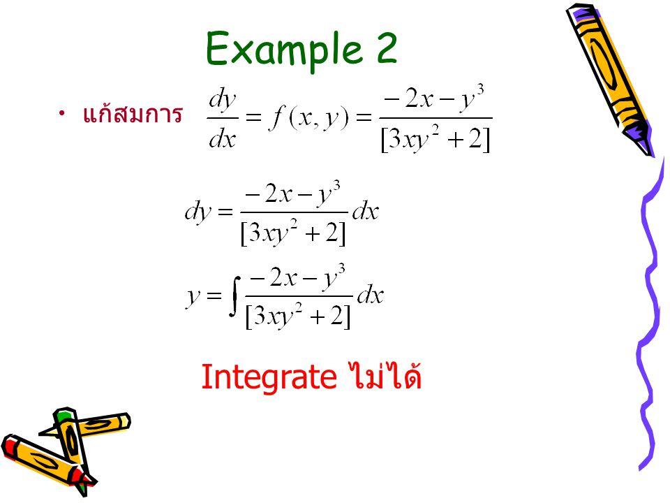 Example 2 แก้สมการ Integrate ไม่ได้