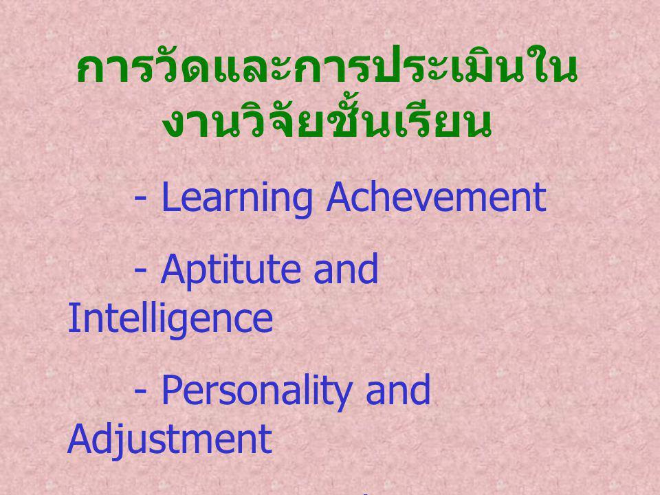 การวัดและการประเมินในงานวิจัยชั้นเรียน