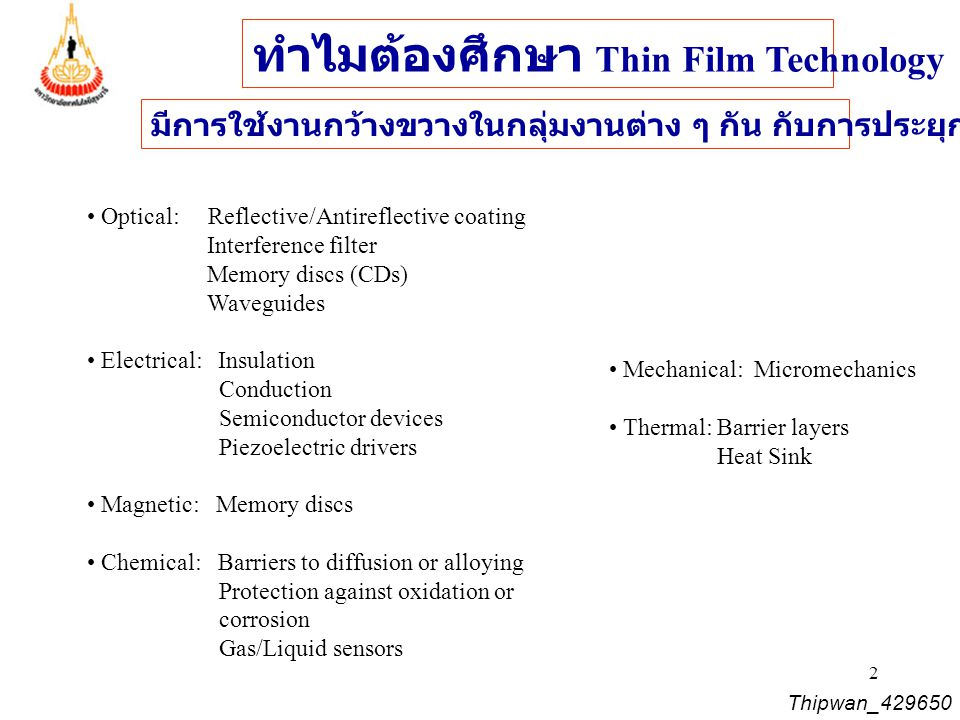 ทำไมต้องศึกษา Thin Film Technology