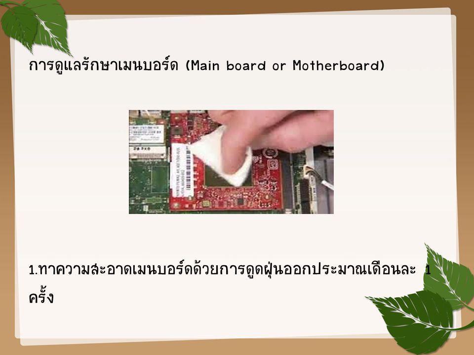 การดูแลรักษาเมนบอร์ด (Main board or Motherboard)