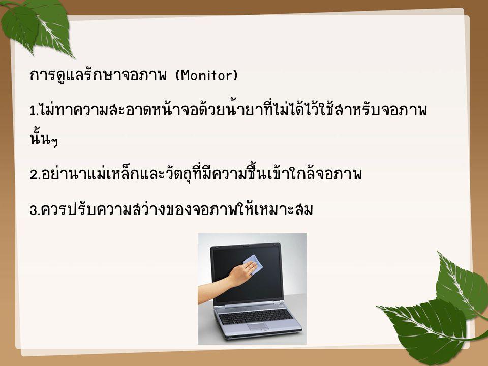 การดูแลรักษาจอภาพ (Monitor) 1