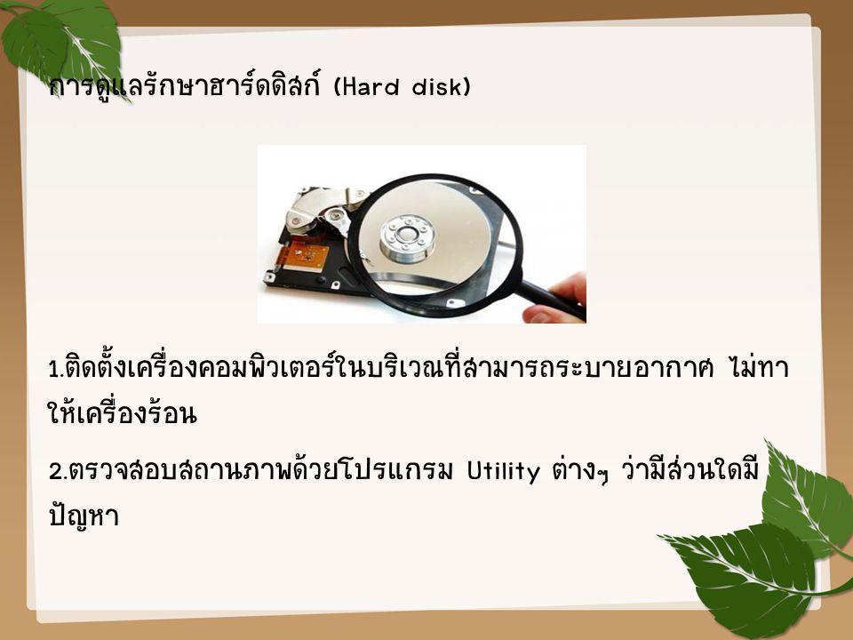 การดูแลรักษาฮาร์ดดิสก์ (Hard disk) 1