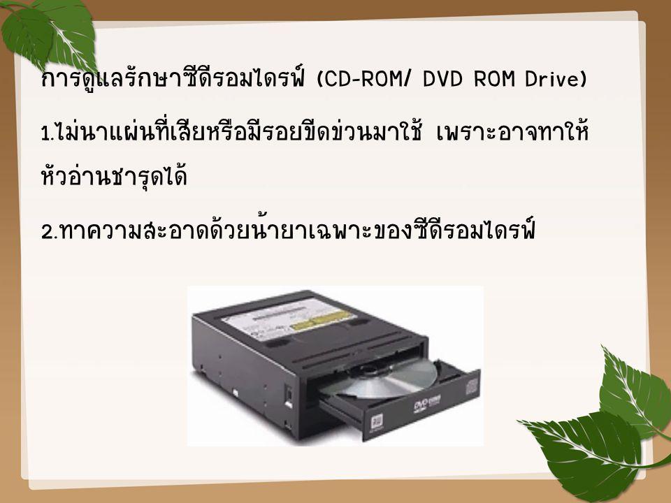 การดูแลรักษาซีดีรอมไดรฟ์ (CD-ROM/ DVD ROM Drive)