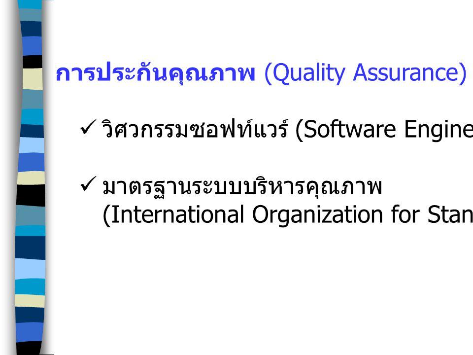 การประกันคุณภาพ (Quality Assurance)