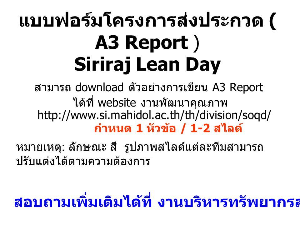 แบบฟอร์มโครงการส่งประกวด ( A3 Report ) Siriraj Lean Day