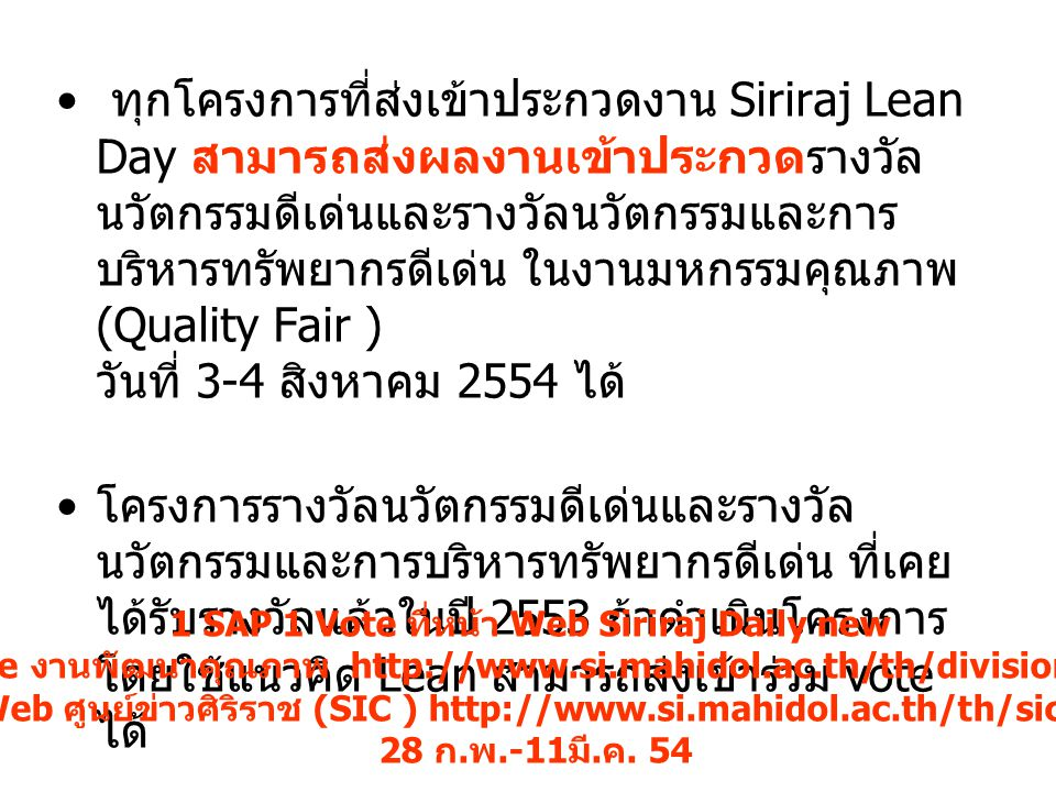 1 SAP 1 Vote ที่หน้า Web Siriraj Daily new