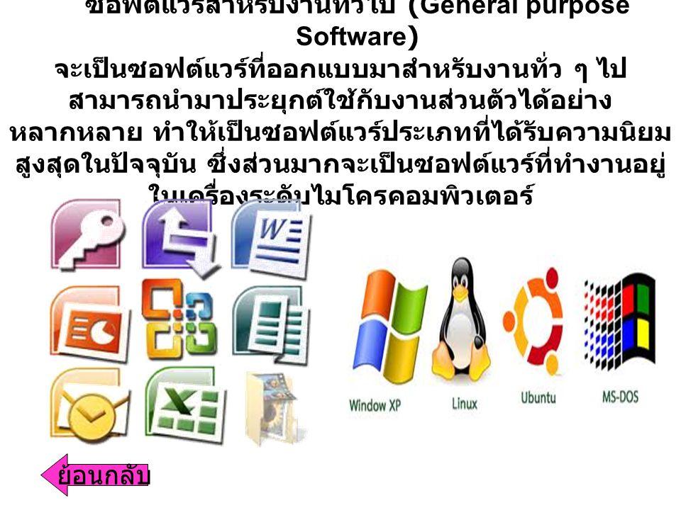 ซอฟต์แวร์สำหรับงานทั่วไป (General purpose Software)