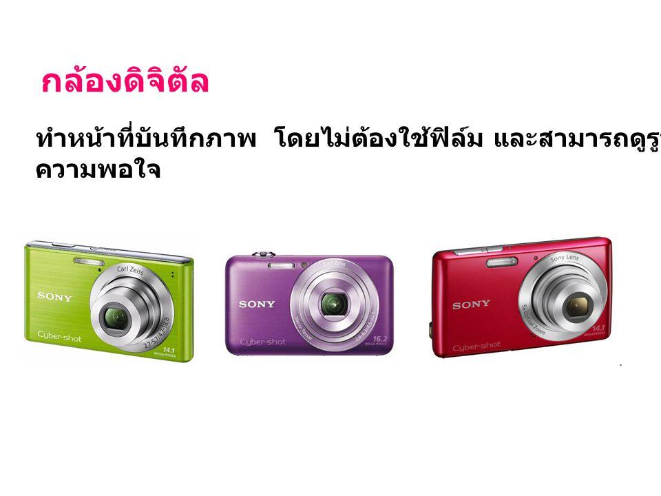 กล้องดิจิตัล ทำหน้าที่บันทึกภาพ โดยไม่ต้องใช้ฟิล์ม และสามารถดูรูปที่ถ่ายแล้ว และเลือกรูปได้ตาม.