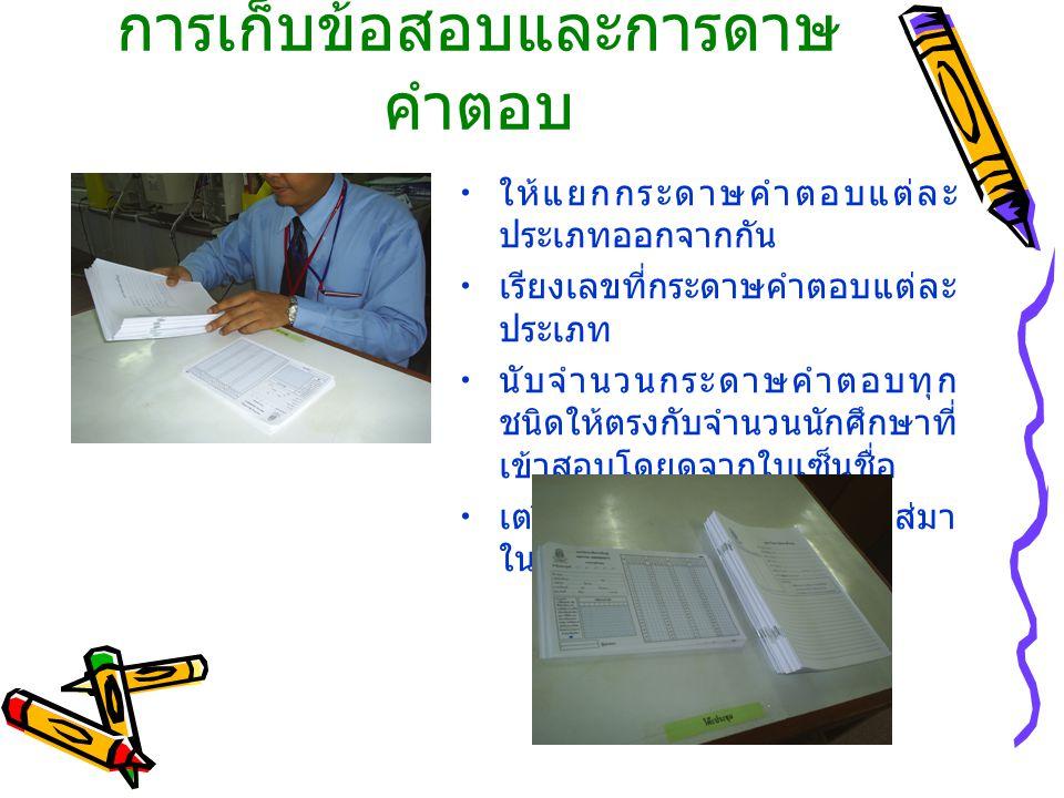 การเก็บข้อสอบและการดาษคำตอบ