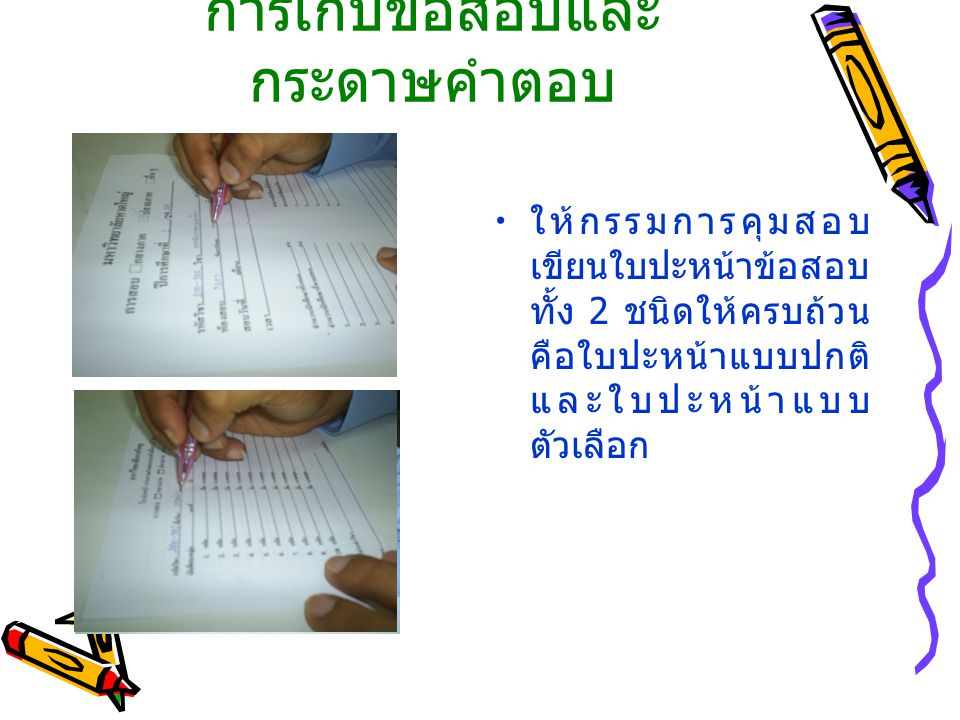 การเก็บข้อสอบและกระดาษคำตอบ
