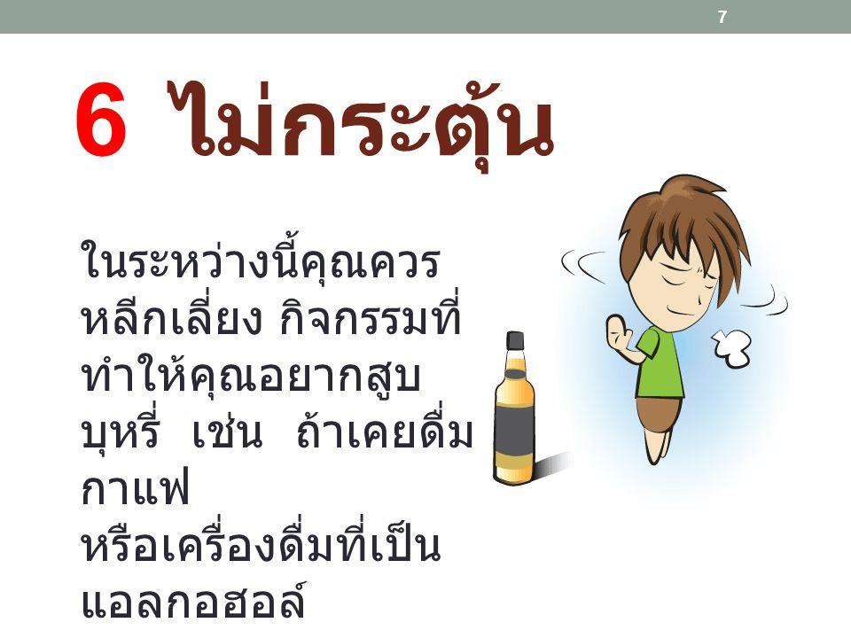 6 ไม่กระตุ้น ในระหว่างนี้คุณควรหลีกเลี่ยง กิจกรรมที่ทำให้คุณอยากสูบบุหรี่ เช่น ถ้าเคยดื่มกาแฟ.
