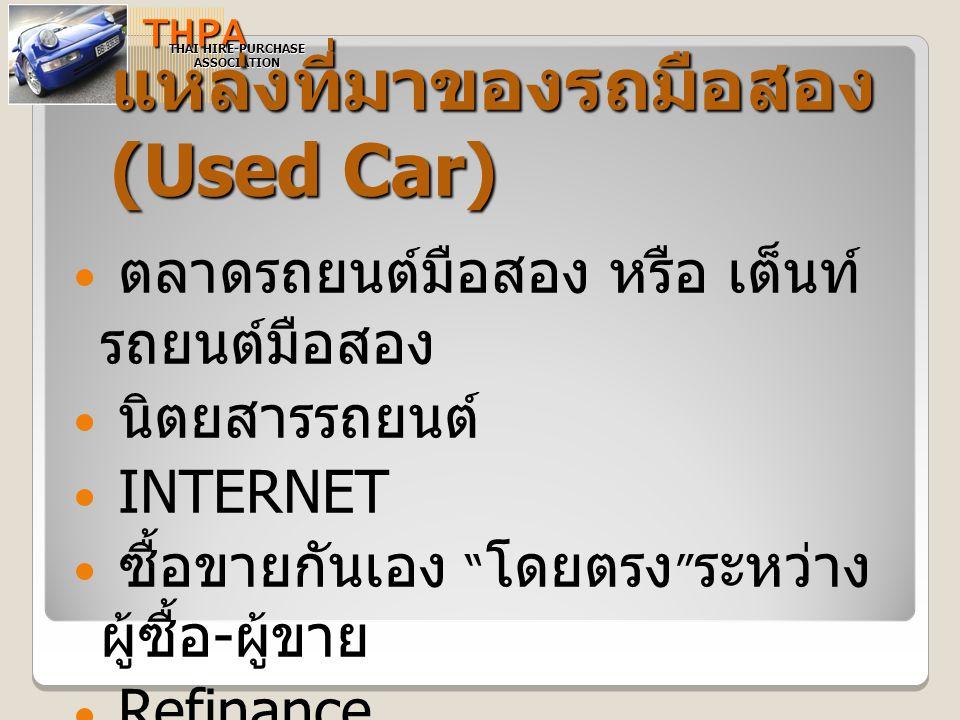 แหล่งที่มาของรถมือสอง(Used Car)