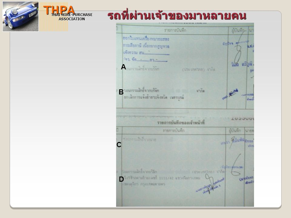 THPA THAI HIRE-PURCHASE ASSOCIATION รถที่ผ่านเจ้าของมาหลายคน A B C D