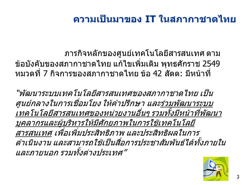 ความเป็นมาของ IT ในสภากาชาดไทย
