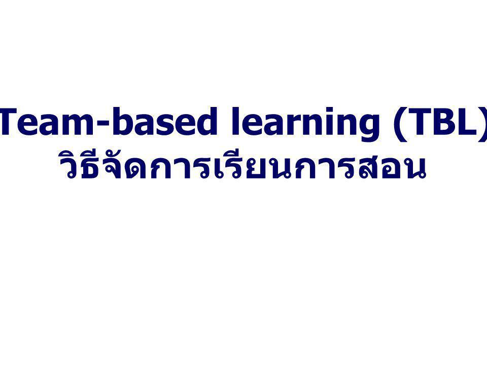 Team-based learning (TBL) วิธีจัดการเรียนการสอน