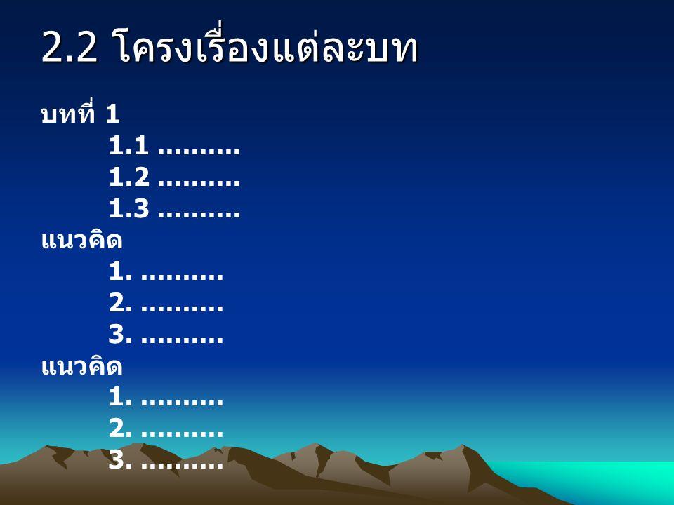 2.2 โครงเรื่องแต่ละบท บทที่ 1 1.1 .......... 1.2 ..........