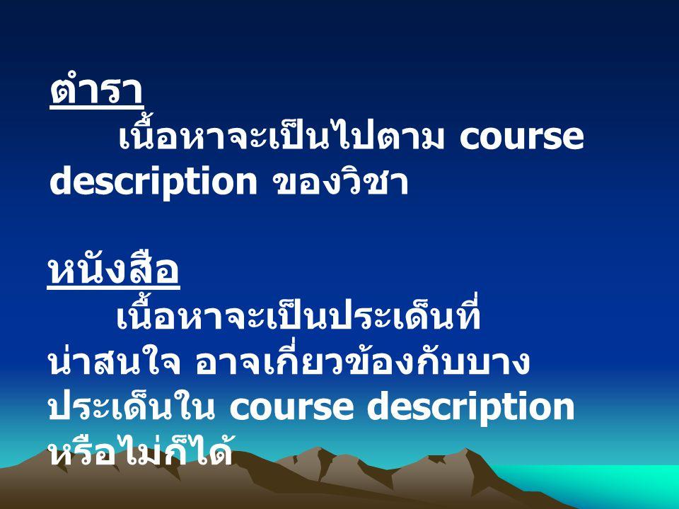 ตำรา หนังสือ เนื้อหาจะเป็นไปตาม course description ของวิชา