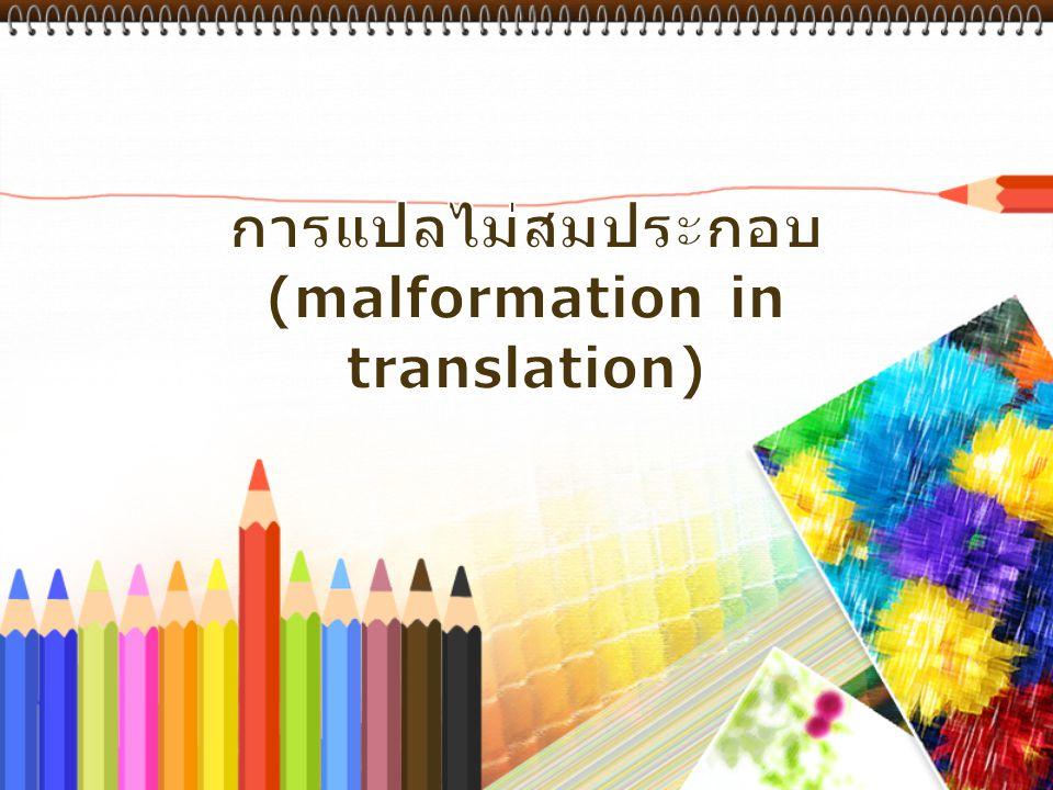 การแปลไม่สมประกอบ (malformation in translation)