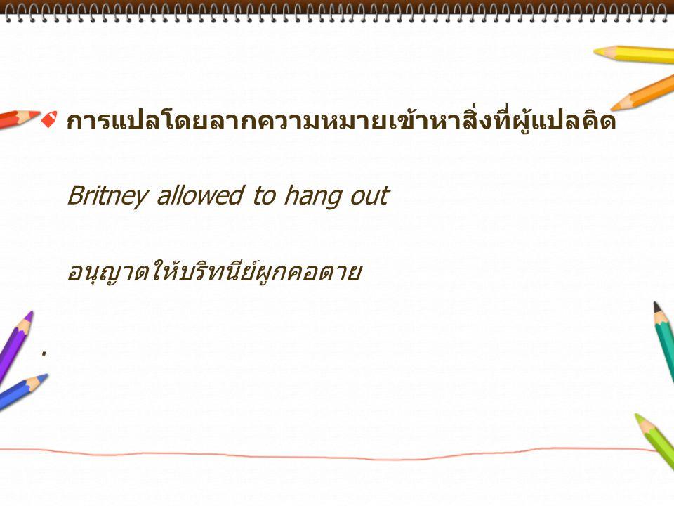 การแปลโดยลากความหมายเข้าหาสิ่งที่ผู้แปลคิด