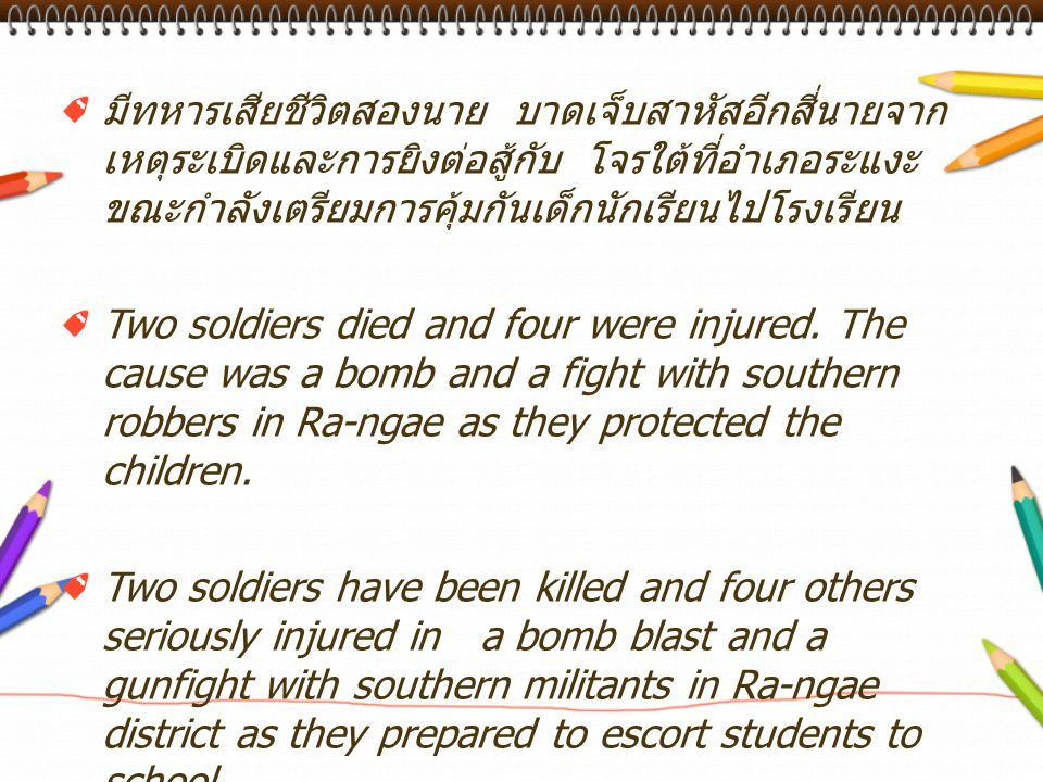 มีทหารเสียชีวิตสองนาย บาดเจ็บสาหัสอีกสี่นายจากเหตุระเบิดและการยิงต่อสู้กับ โจรใต้ที่อำเภอระแงะ ขณะกำลังเตรียมการคุ้มกันเด็กนักเรียนไปโรงเรียน