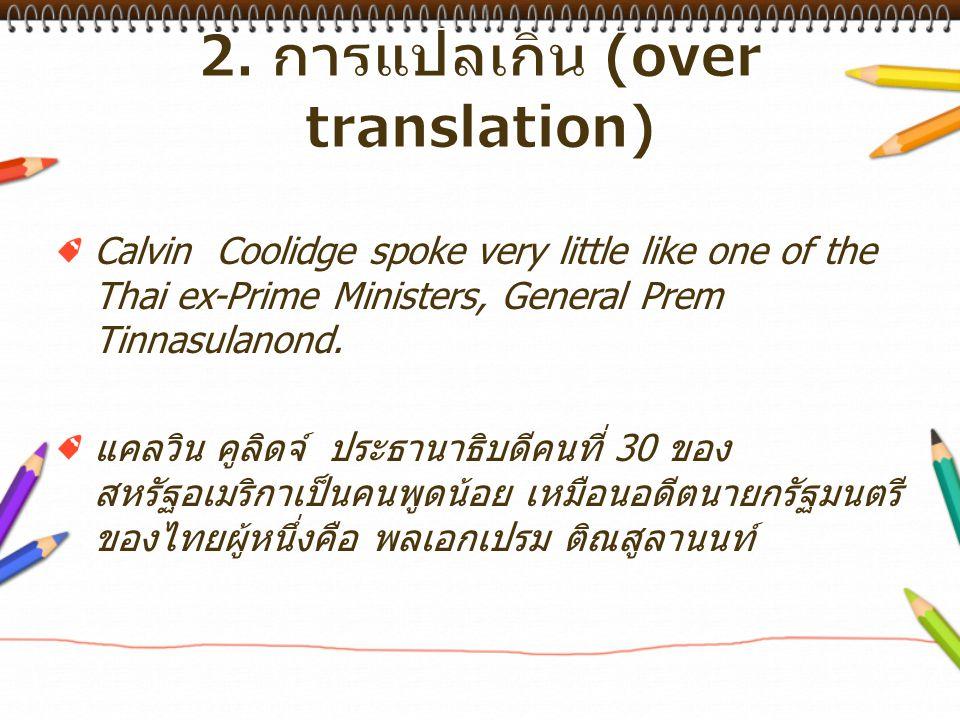 2. การแปลเกิน (over translation)