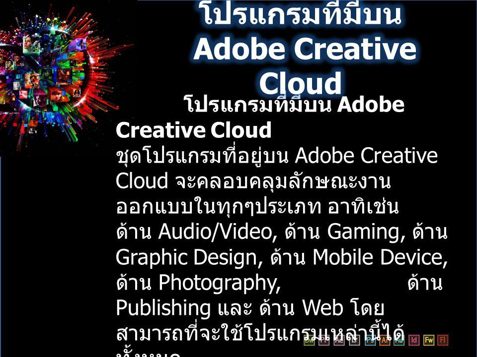 โปรแกรมที่มีบน Adobe Creative Cloud