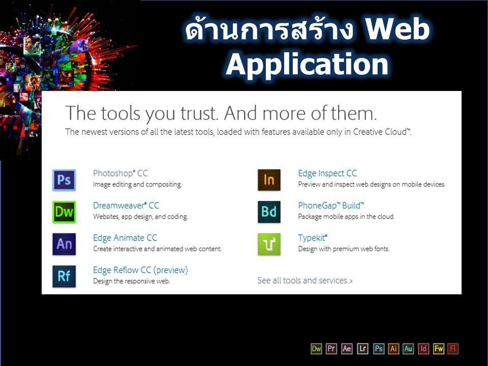 ด้านการสร้าง Web Application