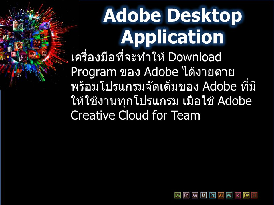 Adobe Desktop Application