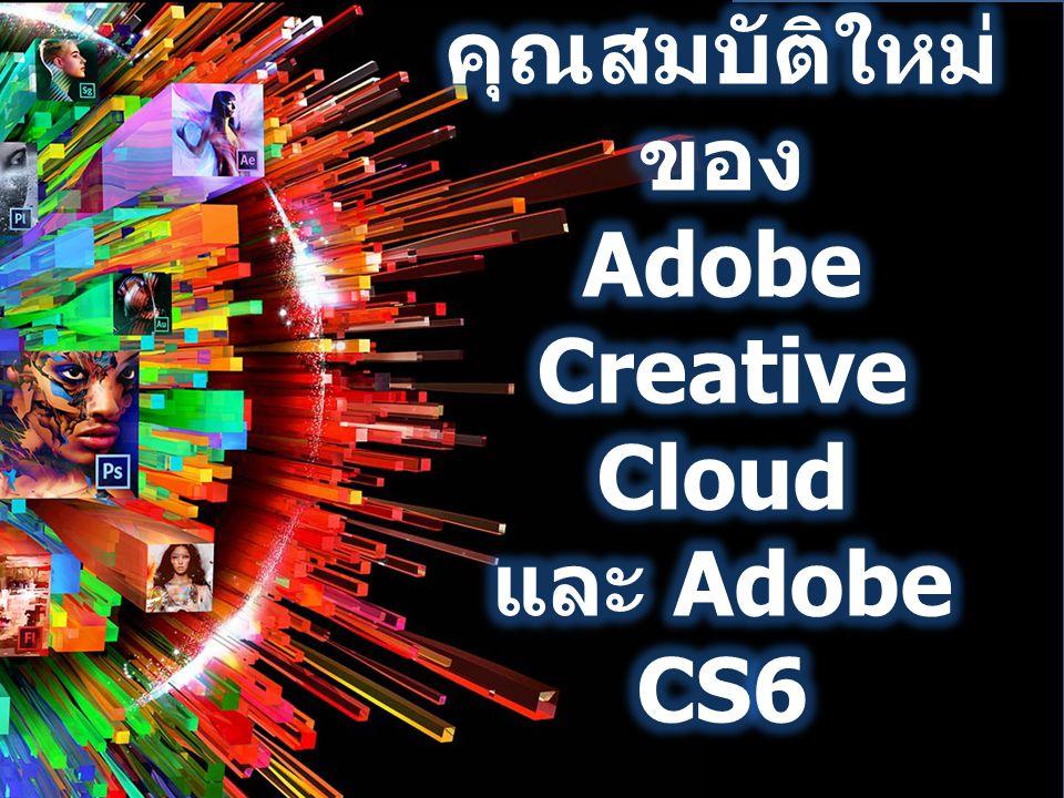 คุณสมบัติใหม่ของ Adobe Creative Cloud และ Adobe CS6