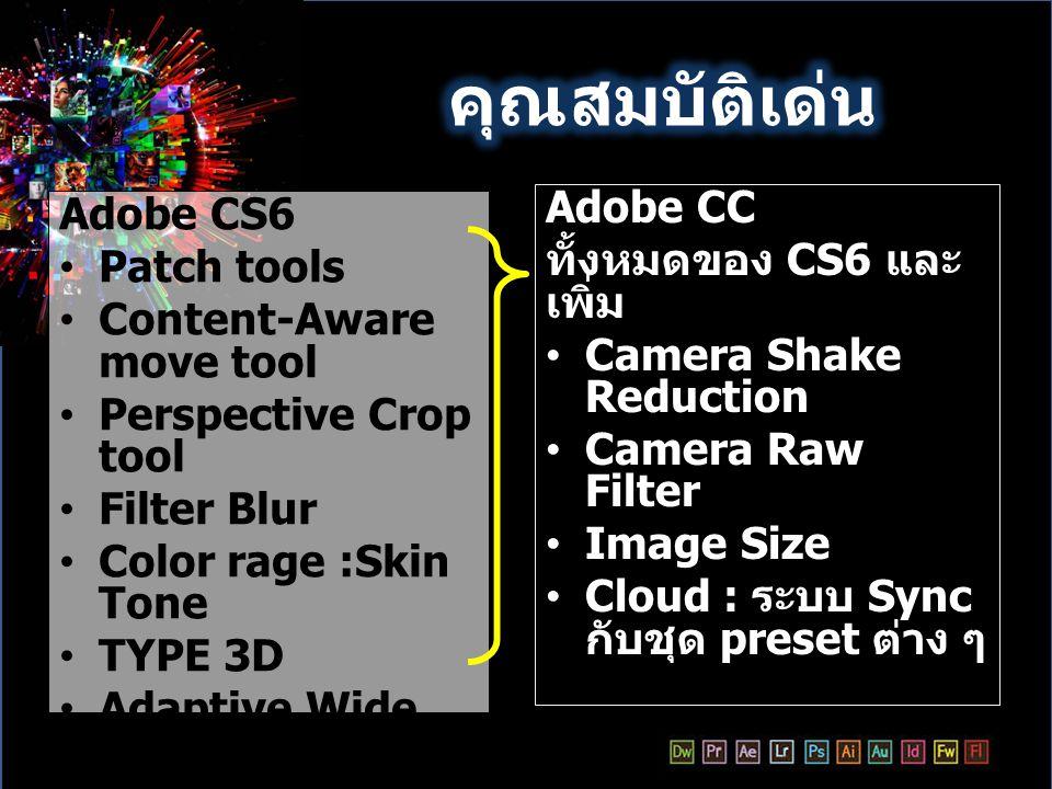 คุณสมบัติเด่น Adobe CC Adobe CS6 ทั้งหมดของ CS6 และเพิ่ม Patch tools