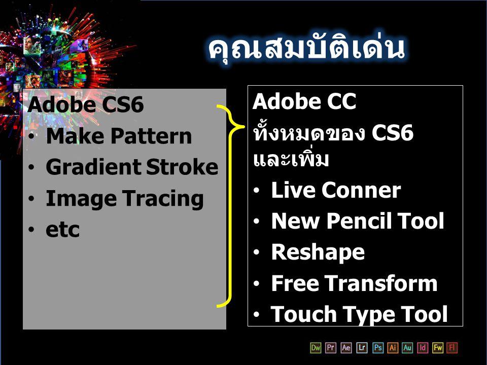 คุณสมบัติเด่น Adobe CC Adobe CS6 ทั้งหมดของ CS6 และเพิ่ม Make Pattern