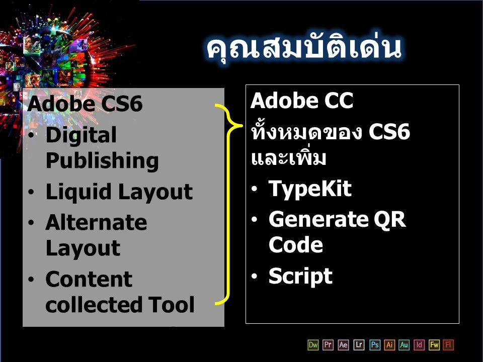 คุณสมบัติเด่น Adobe CC Adobe CS6 ทั้งหมดของ CS6 และเพิ่ม