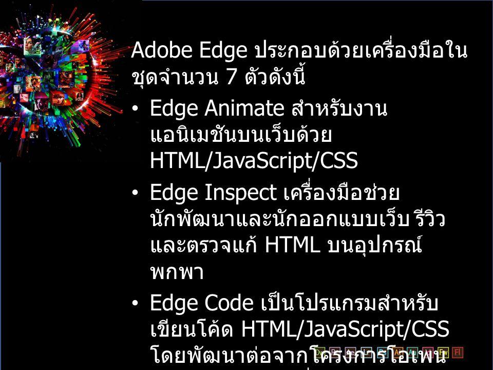 Adobe Edge ประกอบด้วยเครื่องมือในชุดจำนวน 7 ตัวดังนี้