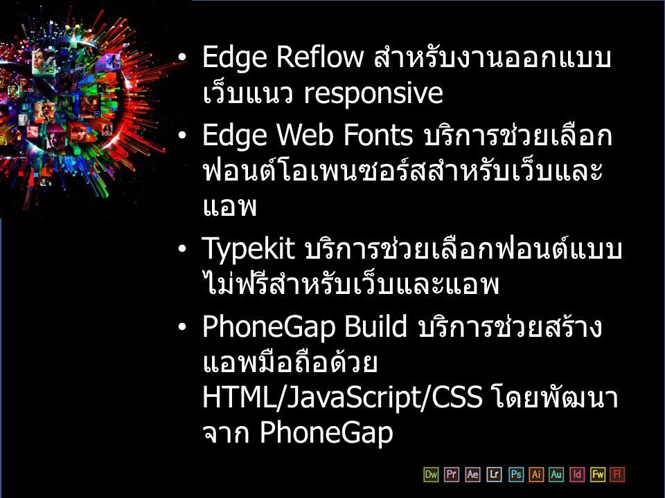Edge Reflow สำหรับงานออกแบบเว็บแนว responsive