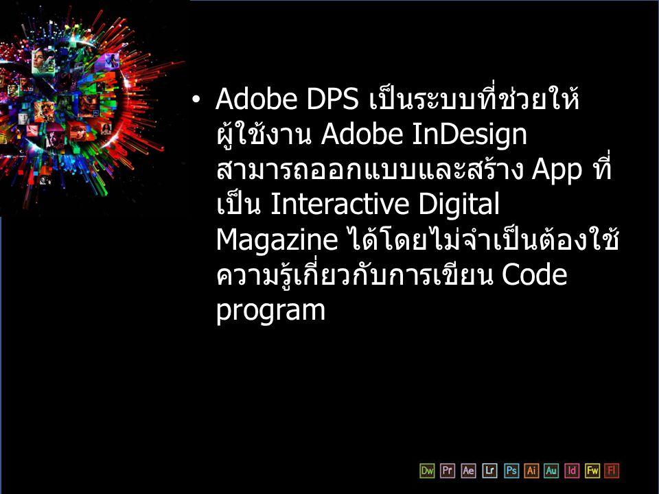 Adobe DPS เป็นระบบที่ช่วยให้ผู้ใช้งาน Adobe InDesign สามารถออกแบบและสร้าง App ที่เป็น Interactive Digital Magazine ได้โดยไม่จำเป็นต้องใช้ความรู้เกี่ยวกับการเขียน Code program