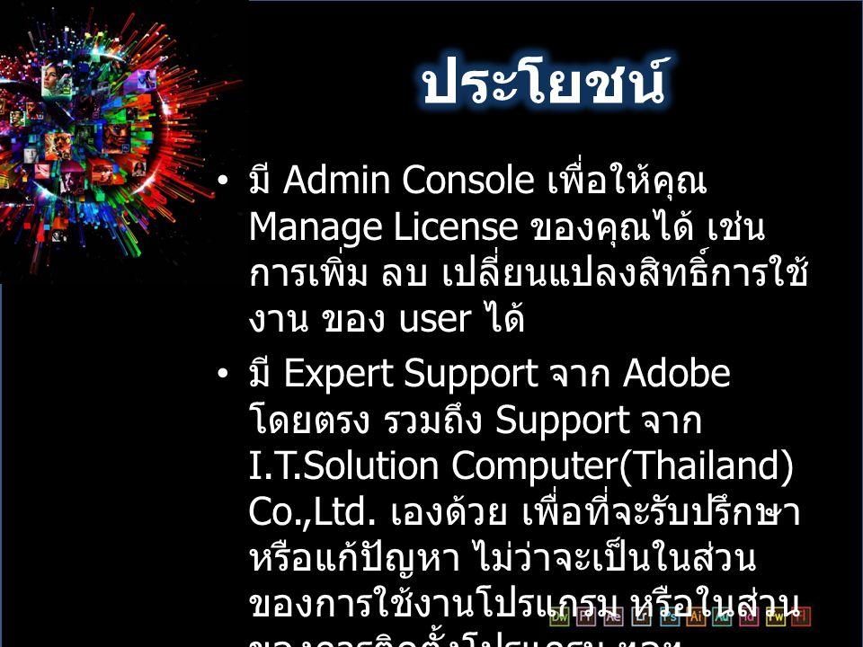 ประโยชน์ มี Admin Console เพื่อให้คุณ Manage License ของคุณได้ เช่น การเพิ่ม ลบ เปลี่ยนแปลงสิทธิ์การใช้งาน ของ user ได้