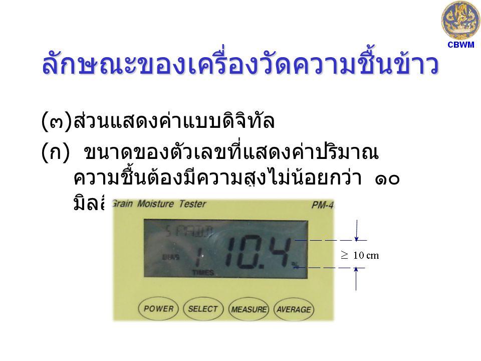 ลักษณะของเครื่องวัดความชื้นข้าว