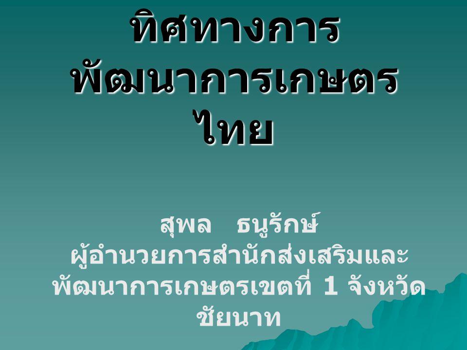 ทิศทางการพัฒนาการเกษตรไทย